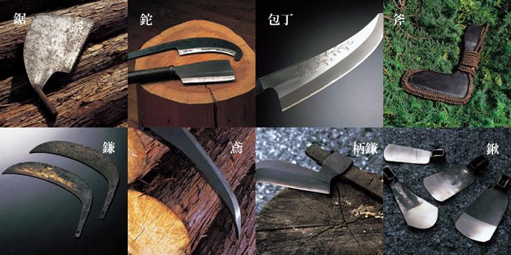 鳶、鍬、鎌、柄鎌、鉈、包丁、斧、鋸